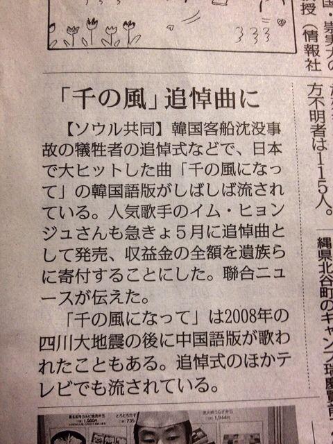 ヒョンジュ記事毎日新聞