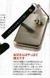 otousan-strap