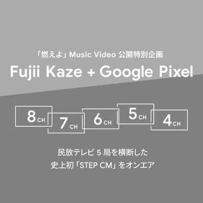 Fujii Kaze + Google Pixel