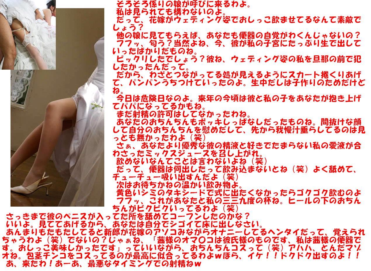 m男寝取られ台詞付き画像 寝取られマゾ情報保管庫 PC版 寝取られマゾ的台詞付画像