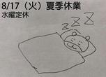 かき8/十七