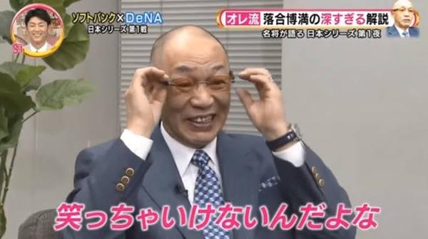 【悲報】落合、柳田のマン振りを笑ってしまう