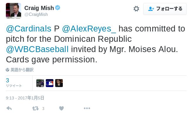 MLB NEWS@なんJ : カージナルスのアレックス・レイエスがWBCドミニカ代表入りへ
