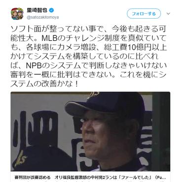 里崎智也さん「オリックス敗戦の審判団を一概に批判できない」