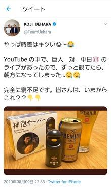 【悲報】上原浩治さん、YouTubeで野球中継を違法視聴してしまう