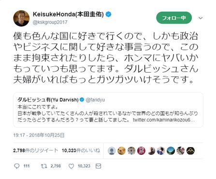 """「ダルビッシュさん夫婦がいればもっと…」本田圭佑が一連の""""人質解放""""報道に反応"""