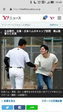 【悲報】大谷翔平、体型がおかしい
