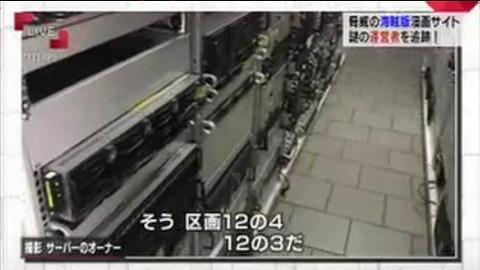 NHKの番組が『漫画村』運営者を追跡した結果…サーバ経営者は4年半前に殺されていた