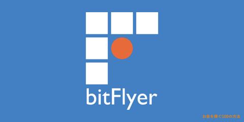 bitflyers[1]