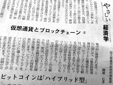 仮想通貨 ビットコイン 日本経済新聞