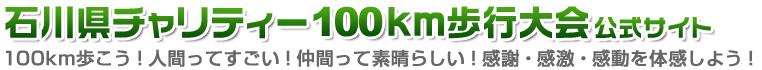 石川県チャリティー100km歩行大会公式サイト
