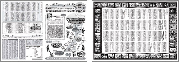 第2回石川県チャリティー100km歩行大会結果報告書(PDF/1.02MB)