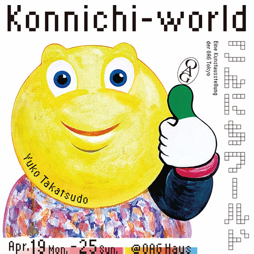 個展 こんにちワールド / ドイツ文化会館(東京・赤坂)