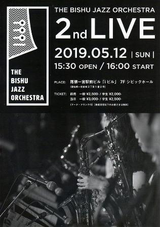 尾州joポスター画像2019 web