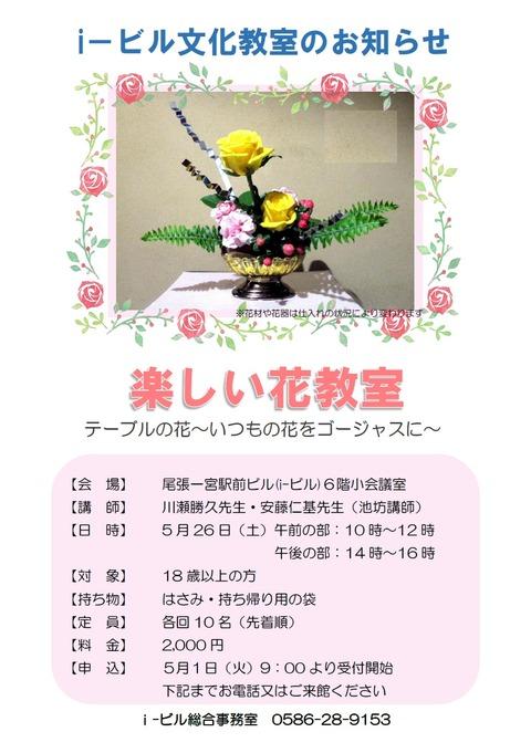 花教室ポスター画像