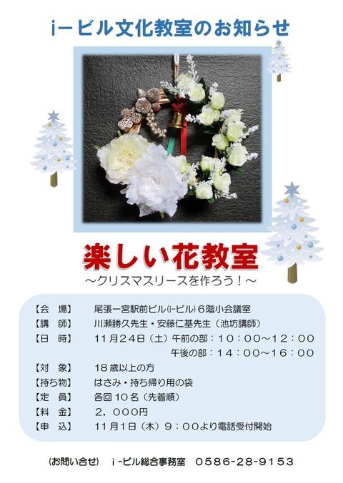 20181124花教室ポスター画像