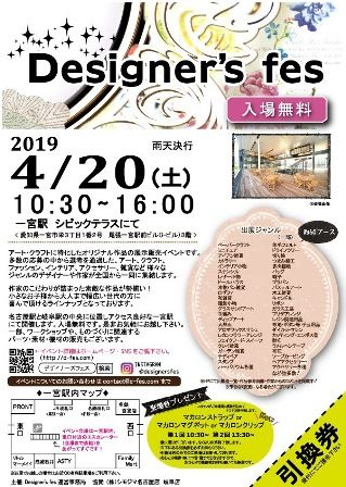 designers2019 jpg