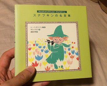 スナフキンの本