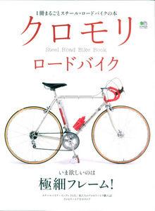 エイムック 「クロモリロードバイク」エイ出版社