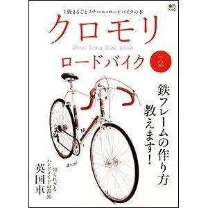 エイムック 「クロモリロードバイク vol-2」エイ出版社1116発売