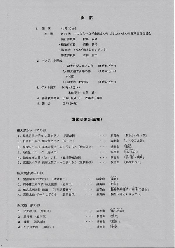 第18回和太鼓コンテスト プログラム②