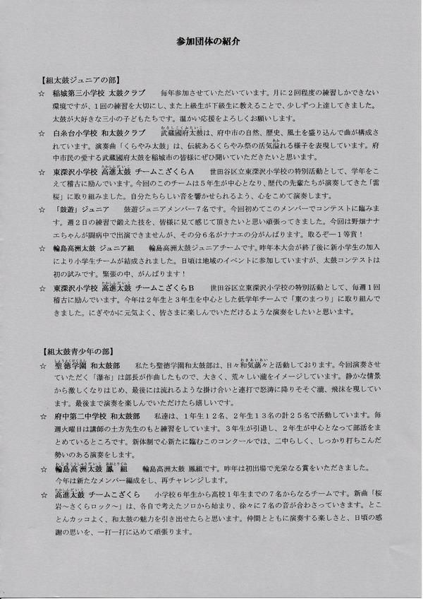 第18回和太鼓コンテスト プログラム③