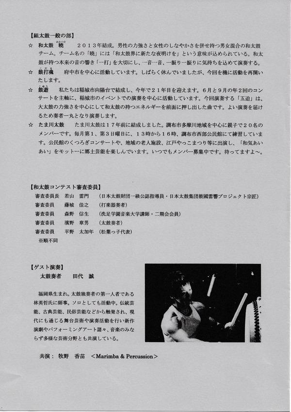 第18回和太鼓コンテスト プログラム④