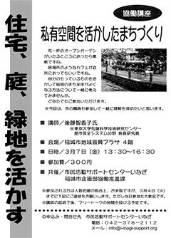 coproduction-town-management-2014-0307