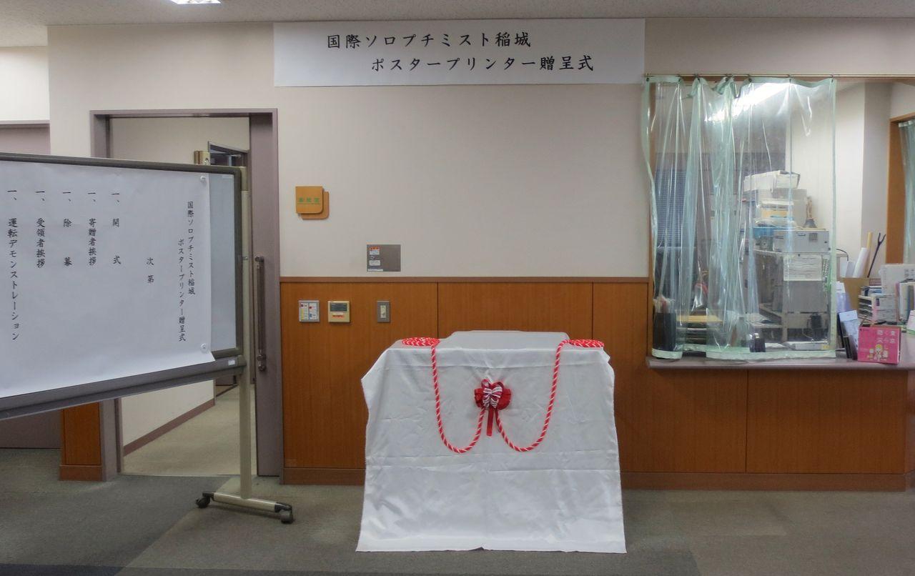 国際ソロプチミスト稲城「拡大くん」贈呈式