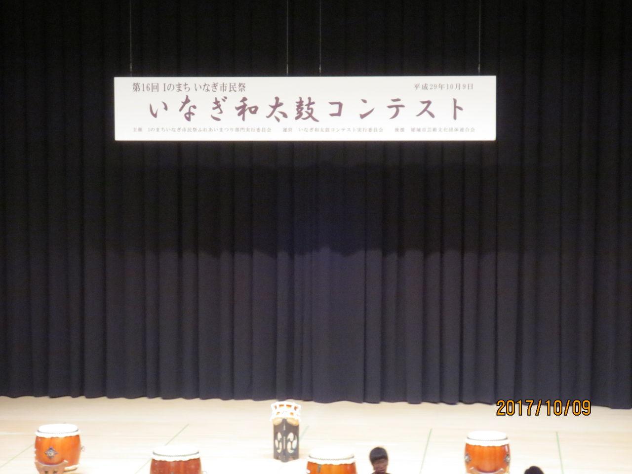 いなぎ和太鼓コンテスト