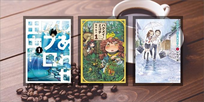 faborite-honobono-manga