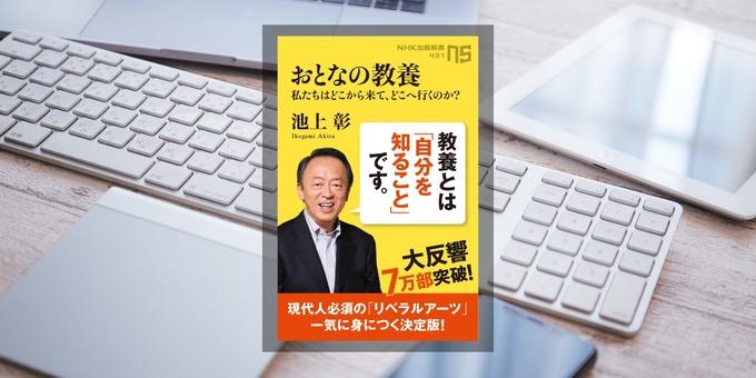 liberal-arts-of-ikegami