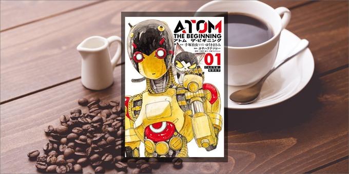 atom-the-beginning