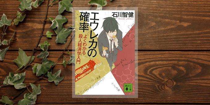 eureka-no-kakuritsu2