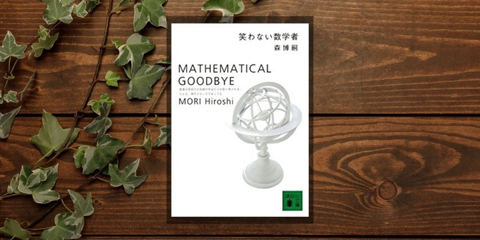 mathematical-goodbye