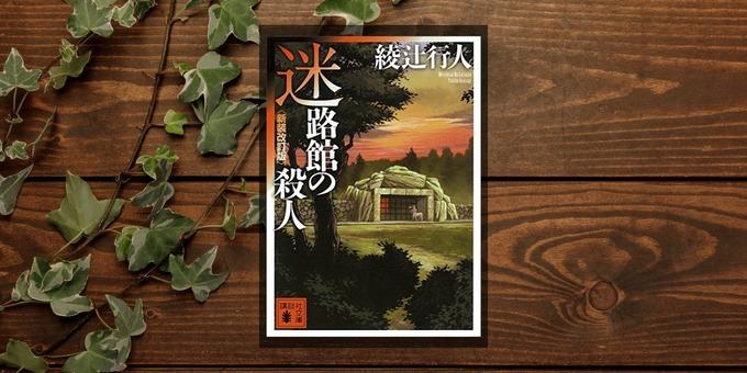 meirokan-no-satsujin