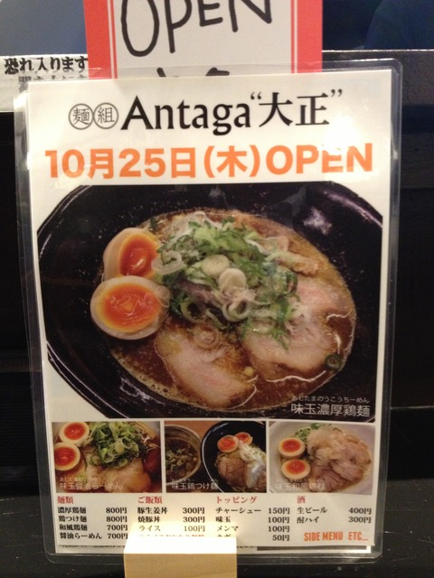 麺組Antaga大正_麺や拓