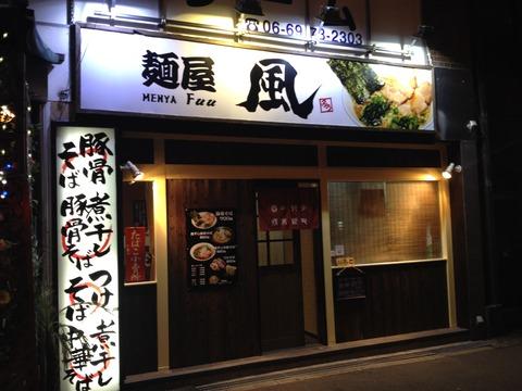 麺屋風_外観