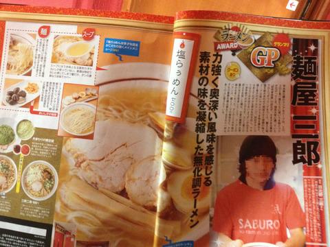 麺屋三郎_雑誌