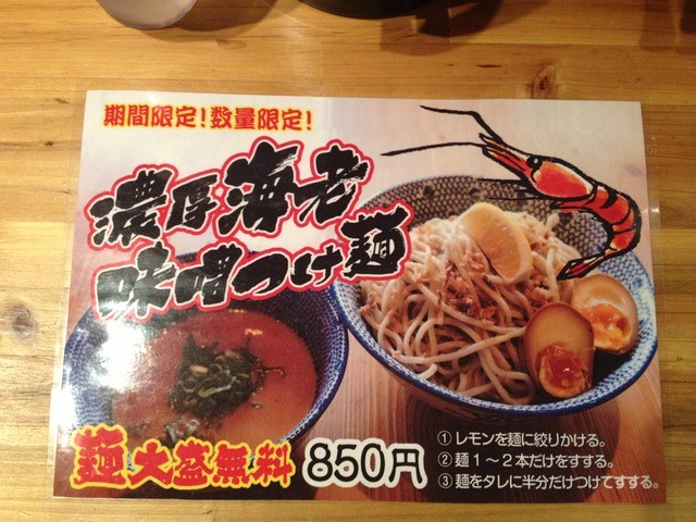 必死のパッチ製麺所_島田氏