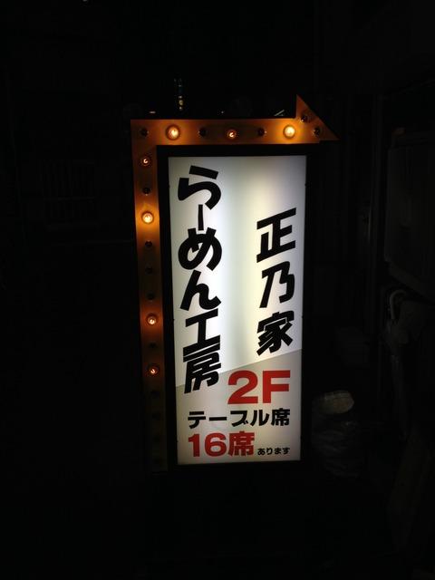 正乃家_画像