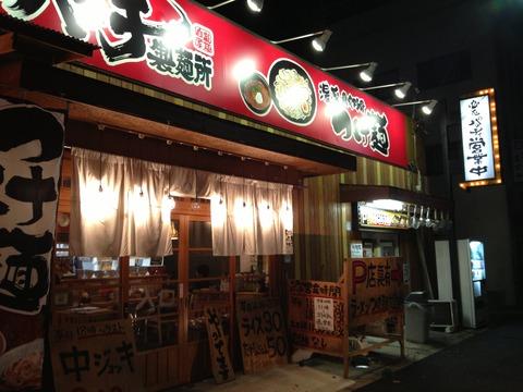 必死のパッチ製麺所_外観