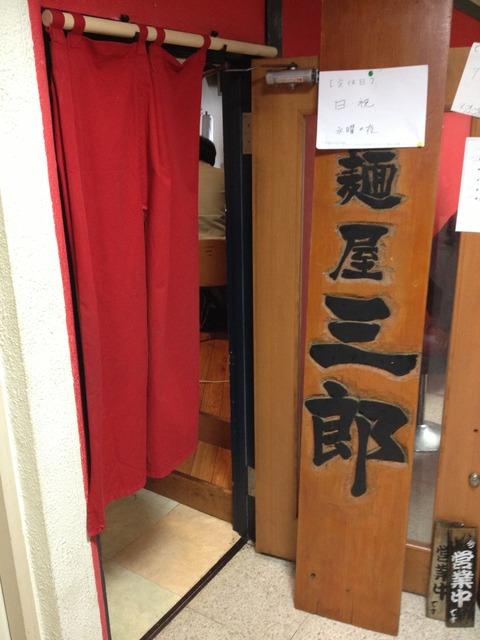 名古屋_麺屋三郎