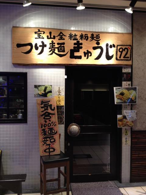 92_きゅうじ