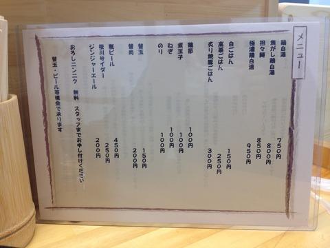 ばっこし_メニュー