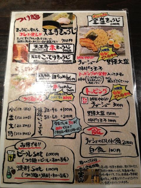 92_つけ麺