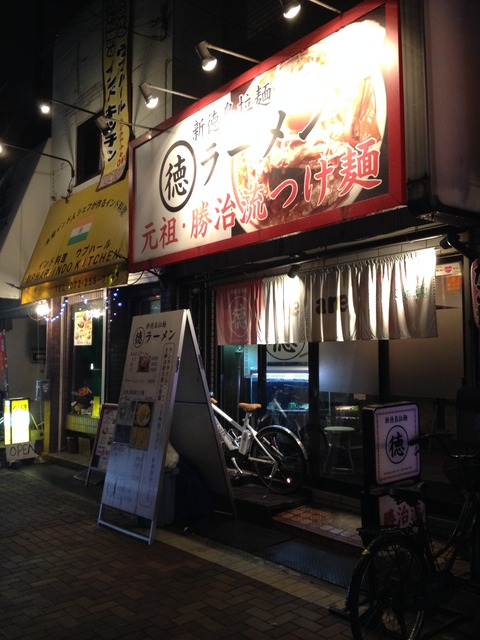 新徳島拉麺_外観