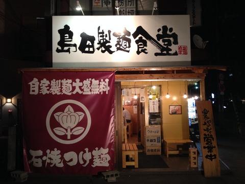 島田製麺食堂_外観
