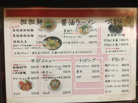 京橋_坦々麺