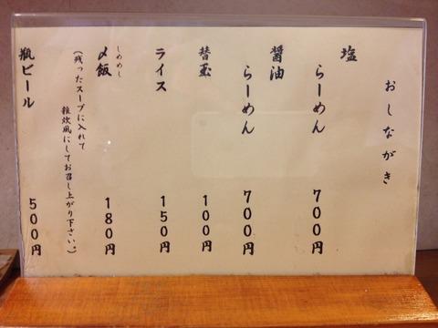 麺屋一徳_画像
